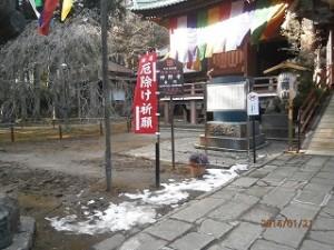鹿野山神野寺初詣(^o^)
